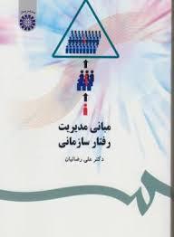 دانلود پاورپوینت انگیزش و رفتار (فصل پنجم کتاب مبانی مدیریت رفتار سازمانی دکتر رضائیان)
