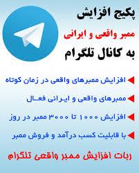 دریافت روزانه ۵۰۰ تا ۱۰۰۰ ممبر واقعی و ایرانی به صورت دائم