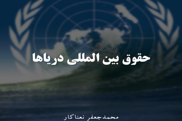 پاورپوینت حقوق بین الملل دریاها