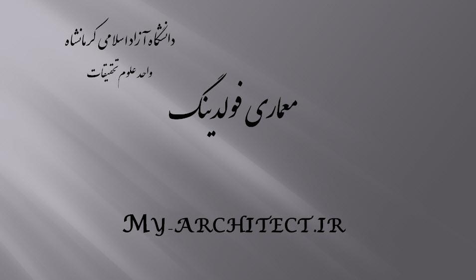 جزوه معماری فولدینگ  رشته معماری