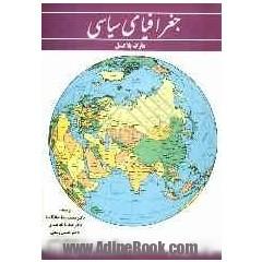 جزوه  جغرافیای سیاسی(1)رشته جغرافیا