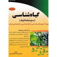 جزوه گیاه شناسی و خاک شناسی (علوم باغبانی) رشته کشاورزی