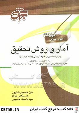 کتاب مکمل روش تحقیق  رشته روانشناسی تربیتی