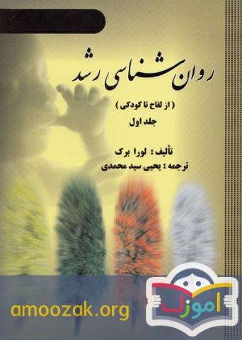 کتاب روانشناسی رشد رشته روانشناسی تربیتی