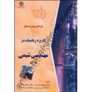 جزوه ریاضیات کاربردی و عددی( 2 )رشته مهندسی شیمی