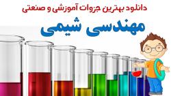 جزوه کنترل فرآیند رشته مهندسی شیمی