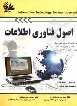 فناوری اطلاعاتی رشته علم اطلاعات و دانش شناسی