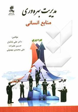 مدیریت منابع رشته علم اطلاعات و دانش شناسی
