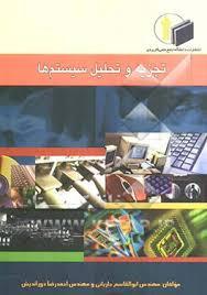 کتاب تجزیه و تحلیل سیستم ها (قسمت دوم)