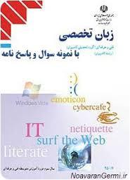 مجموعه تست زبان تخصصی رشته مهندسی فناوری اطلاعات