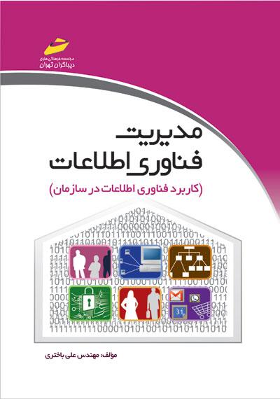 کتاب تئوری مدیریت (قسمت اول)  رشته مهندسی فناوری اطلاعات
