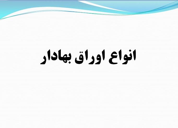 پاورپوینت انواع اوراق بهادار (ویژه ارائه کلاسی درس مدیریت سرمایه گذاری)