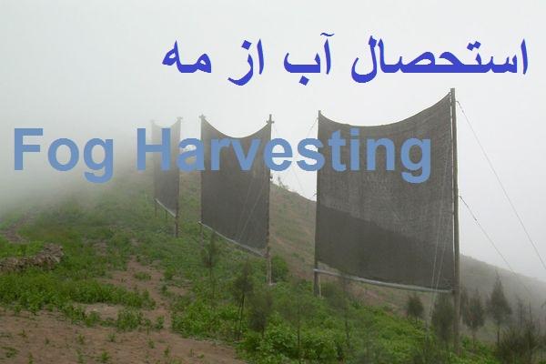 مجموعه جزوات استحصال آب از مه و هوا