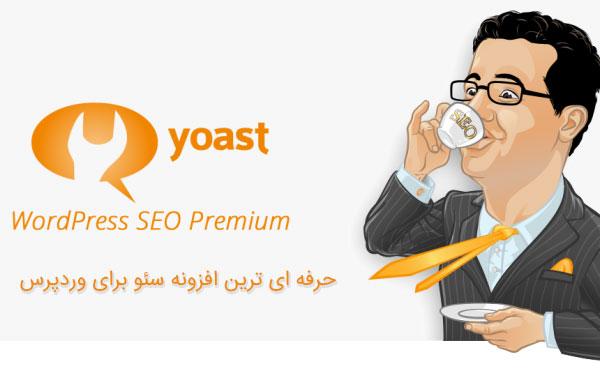 دانلود افزونه Yoast SEO Premium نسخه ۶٫۱٫۲