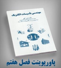 پاورپوینت فصل هفتم کتاب مهندسی تاسیسات الکتریک