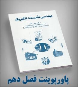 پاورپوینت فصل دهم کتاب مهندسی تاسیسات الکتریک