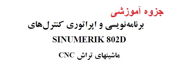 جزوه آموزشی برنامه نویسی و اپراتوری ماشین های تراش کنترل زیمنس (sinumerik 802d)