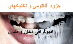جزوه آناتومی و تکنیکهای تخصصی تصویربرداری دهان و دندان