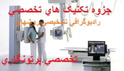 جزوه تکنیک های رادیوگرافی تشخیصی پرتونگاری
